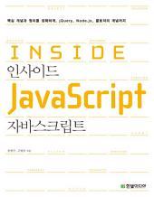 인사이드 자바스크립트: 핵심 개념과 원리를 정확하게. jQuery, Node.js, 클로저의 개념까지