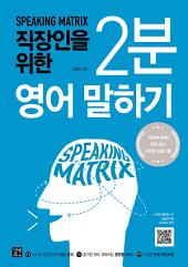 스피킹 매트릭스: 직장인을 위한 2분 영어 말하기: 과학적 3단계 영어 스피킹 훈련 프로그램