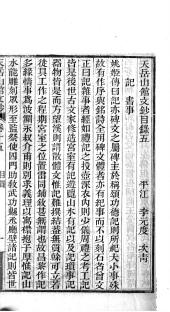 天岳山館文鈔: 40卷