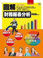 圖解財務報表分析
