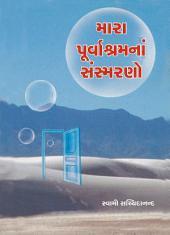 Mara Purvashramnan Samsmarano