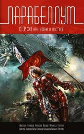 Парабеллум. СССР, XXII век. Война в космосе (сборник)