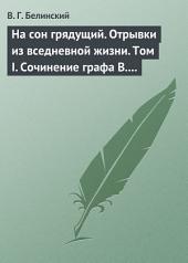 На сон грядущий. Отрывки из вседневной жизни. Том I. Сочинение графа В. А. Соллогуба...
