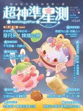 超神準星測誌Vol.7