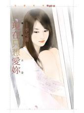 現在只想愛妳【龍鳳鬥之三】: 狗屋花蝶1083