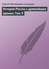 История России с древнейших времен: Том 9