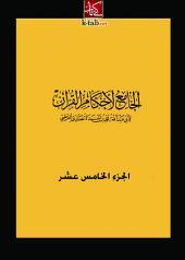 الجامع لأحكام القرآن الجزء الخامس عشر