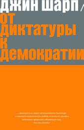 От диктатуры к демократии. Стратегия и тактика освобождения