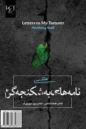 نامههایی به شکنجهگرم