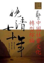 晚清七十年(1)中國社會文化轉型綜論: 唐德剛作品集1
