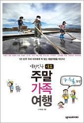 대한민국 대표 주말가족여행 7월편
