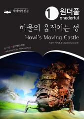 Onederful Howl's Moving Castle : Ghibli Series 01: 원더풀 하울의 움직이는 성 : 지브리 시리즈 01