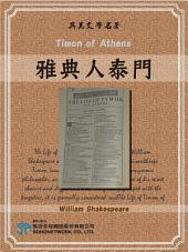 Timon of Athens (雅典人泰門)