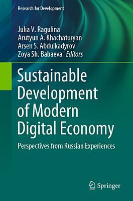 Sustainable Development of Modern Digital Economy
