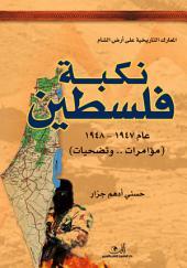 نكبة فلسطين عام 1948-1947: مؤامرات وتضحيات