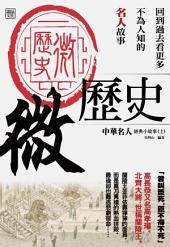 微歷史-中華名人經典小故事(上): 讀品文化008