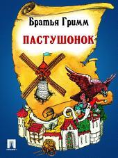 Пастушонок (перевод П.Н. Полевого)