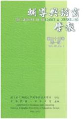 輔導與諮商學報 第三十三卷 第一期