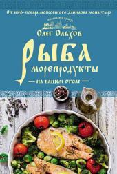 Рыба. Морепродукты на вашем столе