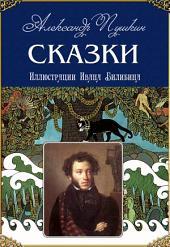 Сказки Пушкина (с иллюстрациями Ивана Билибина)