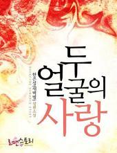 [세트] 두 얼굴의 사랑(전2권/완결)