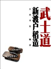 Bushido in Japan (Chinese Edition)