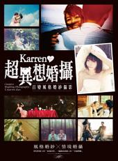 Karren的超異想婚攝—百變風格婚紗攝影