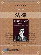 The Law (法律)