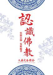 認識佛教(上): 釋教三字經