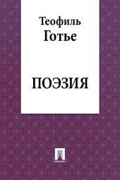 Теофиль Готье. Поэзия (перевод М.А. Донского)