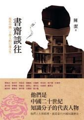 書齋談往: 現代中國二十學人的口述人生