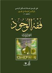 فقه الوجود : مقدمة في المفهوم القرآني للحياة و الموت و الجنة