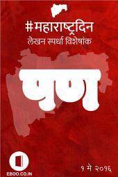 पण: महाराष्ट्रदिन विशेषांक