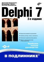 Delphi 7, 2 изд.