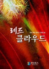 [세트] 레드 클라우드 (전10권/완결)