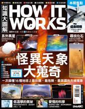 2015年12月號 HOW IT WORKS 知識大圖解 中文版: 全球怪異天象大集合-揭開火彩虹、青蛙雨和其他天候現象的原因