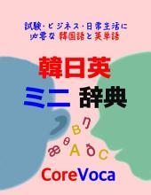 韓日英 ミニ辞典: スマホで気軽に学ぶ試験, ビジネス, ・日常生活, 旅行に必要な韓国語と英単語