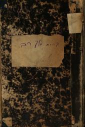 קרית מלך רב: תולדות פתרבורג הבירה מיום הוסדה עד היום הזה, תורת הכלה, טרותה וארמנותה ...