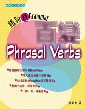 趙Sir教Grammar – 百變Phrasal Verbs