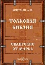 Толковая Библия или комментарий на все книги Священного Писания Ветхого и Нового Заветов. Евангелие от Марка