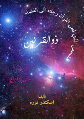 ذوالقرنين: الشخص الذي قص القرآن رحلته الى الفضاء