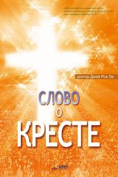 Слово о Кресте : The Message of the Cross (Russian Edition)
