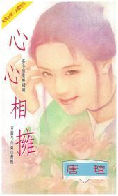 心心相擁: 禾馬文化珍愛系列084