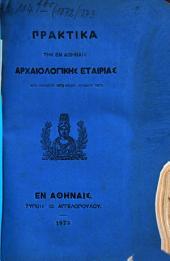 Praktika tēs en Athēnais Archaiologikēs Hetaireias: 1872/73