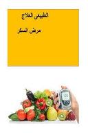 The Natural Diabetes Cure  Arabic  PDF