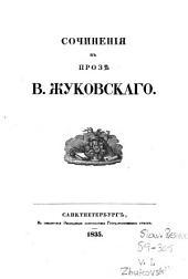 Сочинения в прозѣ В. Жуковскаго