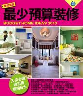 最少預算裝修-夢想家園