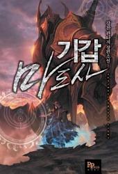 [세트] 기갑 마도사 (전15권/완결)