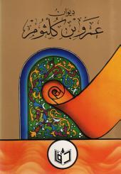 ديوان عمرو بن كلثوم