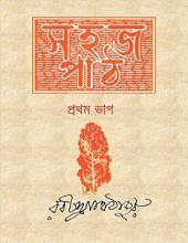 সহজ পাঠ (Bengali)